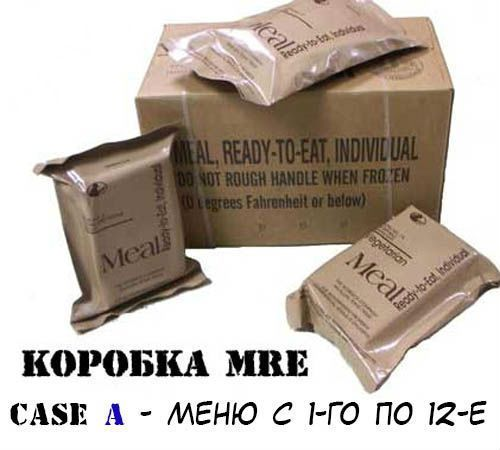 Американский сухой паёк (MRE) - Meal, Ready-to-Eat — купить по выгодной цене 1 790 руб. — интернет-магазин «Будь Готов»